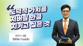 [성경해설] 미가1장-3장 | 2021 바이블가이드