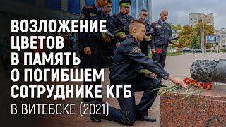 Возложение цветов в память о погибшем сотруднике КГБ в Витебске (2021)