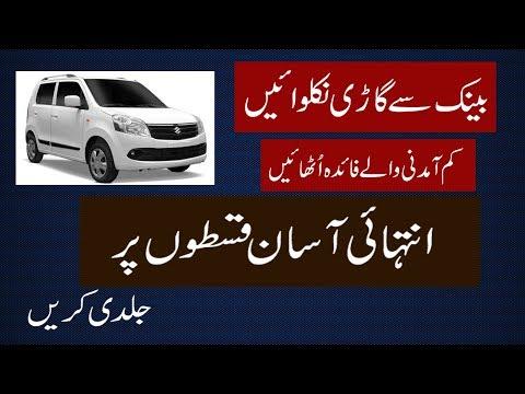 Bank Auto Financing In Pakistan 2020