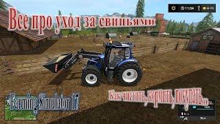 Farming Simulator 17 | Как КОРМИТЬ и ЧИСТИТЬ у свиней? | Як ГОДУВАТИ і ЧИСТИТИ у свиней?(, 2016-10-29T21:13:51.000Z)