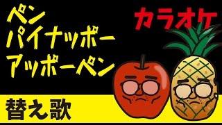 【替え歌版カラオケ】 ペンパイナッポーアッポーペン byピコ太郎 ※歌詞...
