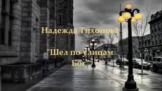 """Н. Тихонова - """"Шел по улицам Бог"""""""