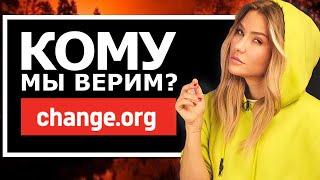 ЗАЧЕМ НАМ ПЕТИЦИИ? | Что не так с Change.org