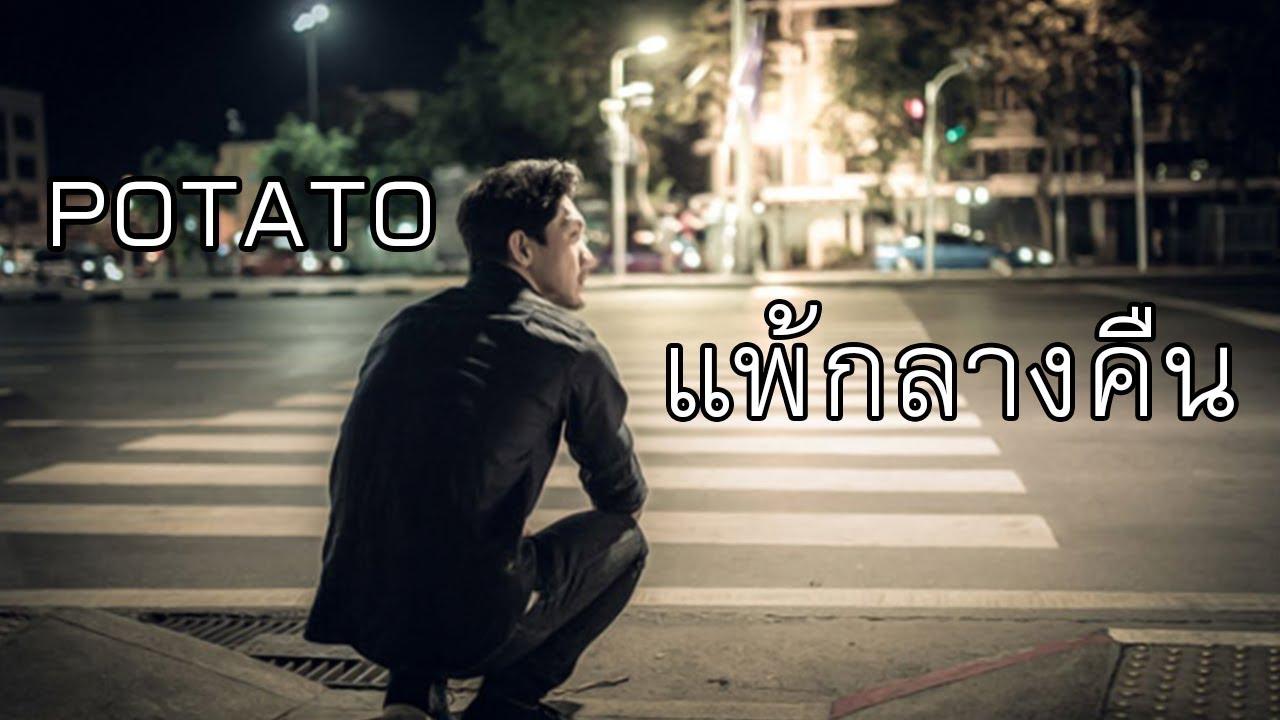 เพลง แพ้กลางคืน - POTATO [Official Live]