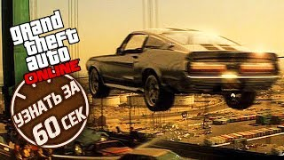 GTA ONLINE : Угнать за 60 секунд)
