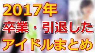 最上もが、須藤凜々花…2017年に卒業・脱退したアイドル7人の現在とは?...
