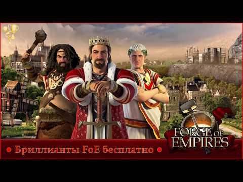 7 способов бесплатно получить бриллианты Forge Of Empires.