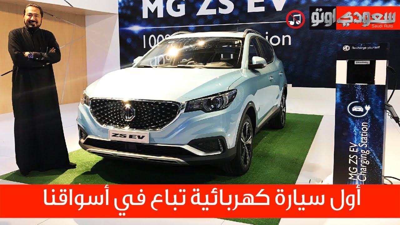 Mg Zs Ev الكهربائية سعودي أوتو Zs إم جي Youtube