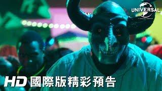 【殺戮元年】首支驚悚預告- 8月24日 回到起死點