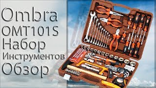 Ombra OMT101S Набор инструментов. Честный обзор!