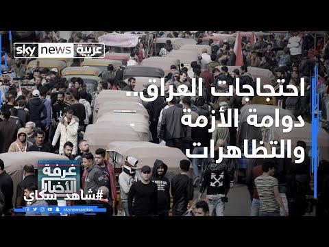 احتجاجات العراق.. دوامة الأزمة والتظاهرات  - نشر قبل 7 ساعة
