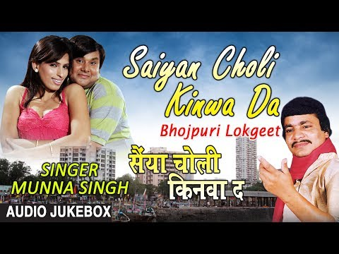 SAIYAN CHOLI KINWA DA | OLD BHOJPURI LOKGEET AUDIO SONGS JUKEBOX |SINGER - MUNNA SINGH |