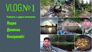 Рыбалка с двумя ночёвками#Ультралайт#Закидушки#Лагерь#Готовка#сом#Vlog-1#