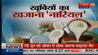 Sanjeevani | Benefits of Coconut | Dr. Pratap Chauhan