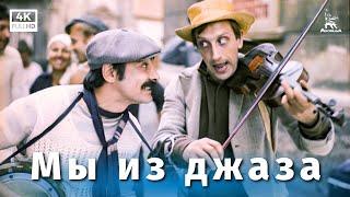 Мы из джаза (комедия, реж. Карен Шахназаров, 1983 г.)