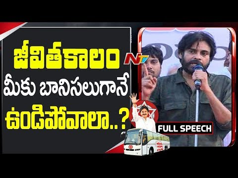 Pawan Kalyan Full Speech At Ichchapuram Bahiranga Sabha || JanaSena Porata Yatra || NTV