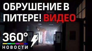 Срочно! Обрушение крыши ИТМО в Питере! Видео очевидцев!