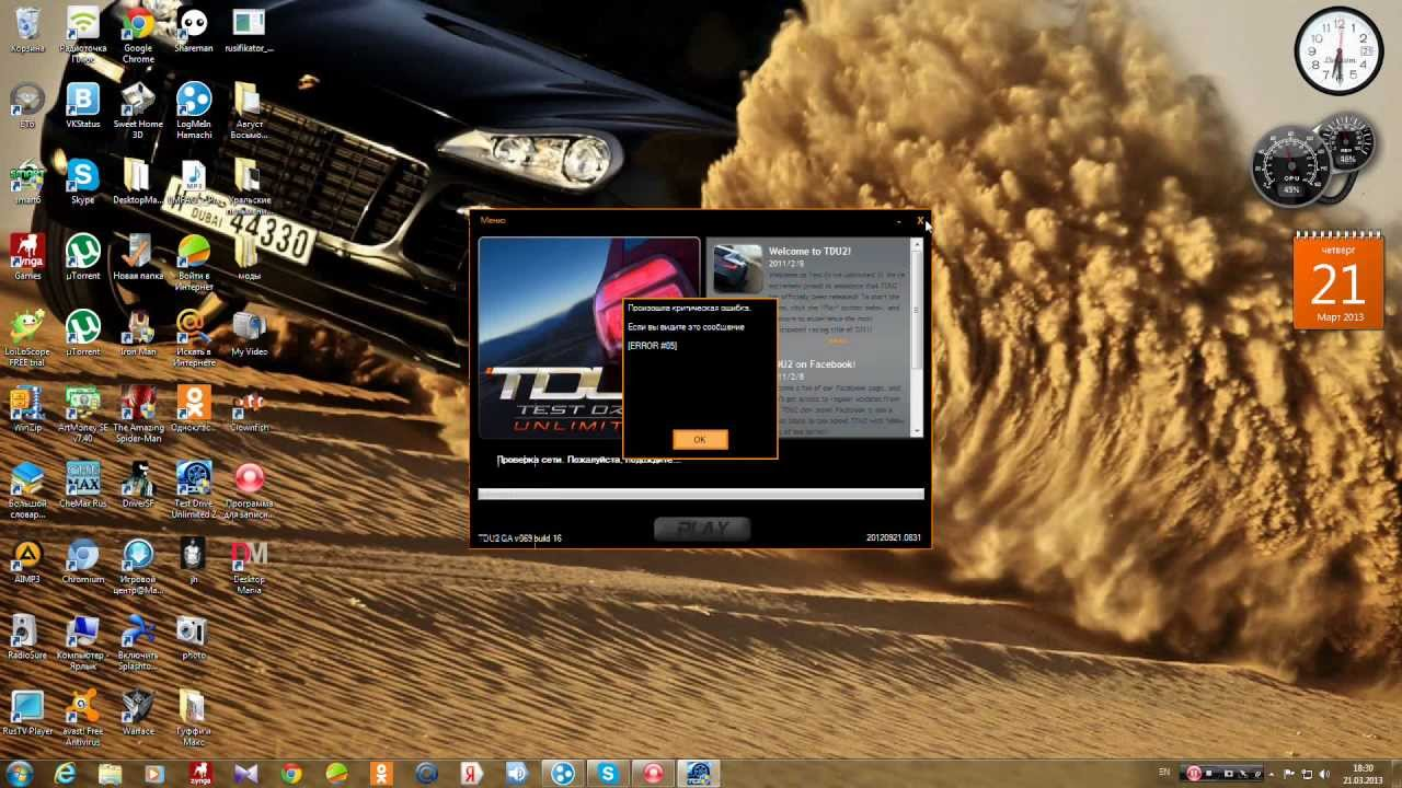 скачать бесплатно test drive unlimited 2 - тест драйв анлимитед 2
