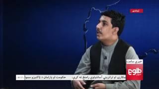 LEMAR News 20 July 2016 / ۳۰ د لمر خبرونه ۱۳۹۵ د چنګاښ