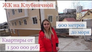 Квартиры в Сочи от 1,5 млн. ЖК на Клубничной, недвижимость в Сочи