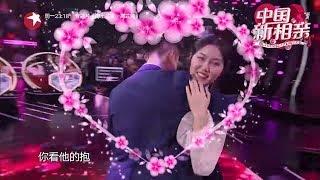 《中国新相亲》第6期精彩看点:甜!小鲜肉表白萌妹:你愿意和我一起走吗【东方卫视官方高清】