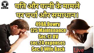 पति और पत्नी के केस का पूरा ब्योरा How To Deal In Matrimonial Case By kanoon ki Roshni Mein