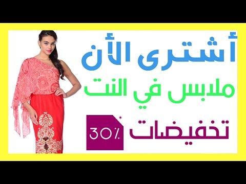 74d027e1f  بيع ملابس تركية في الجزائر - بيع الملابس الهندية في الجزائر - Zawwali -  YouTube