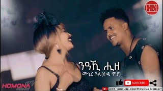 HDMONA - ንዓኺ ሒዘ ብ ሙኒር ዓሊ (ወዲ ሞያ) NeAki Hize by Munir Ali - New Eritrean Music 2019