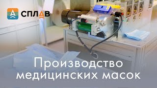 Производство медицинских масок.