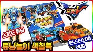 또봇V 튜닝놀이 색칠북 색칠공부 장난감 놀이 변신로봇 스피드 로켓 등💖[토이천국](Tobot V tuning coloring book toy)