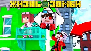 ЖИЗНЬ ЗОМБИ #10! Я НАШЕЛ СВОЮ ЛЮБИМУЮ ЛИНУ05! Minecraft