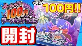 【#バディファイト】よっしゃ!! 100円ダークネスドラゴン【#開封】