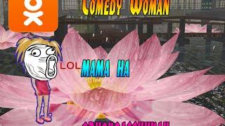 Comedy Woman-Мама в одноклассниках.  Nastya Ava