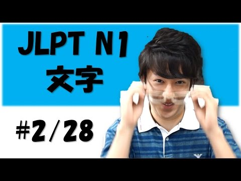 Japanese lesson JLPT N1 文字・語彙 #2/28 ①大学/研究 [Free Japanese online lesson]