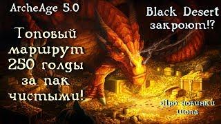 ArcheAge 5.0. Топовый маршрут на уголь. 250 г. с пака чистыми! БДО закрывают!? + Новинки шопа.