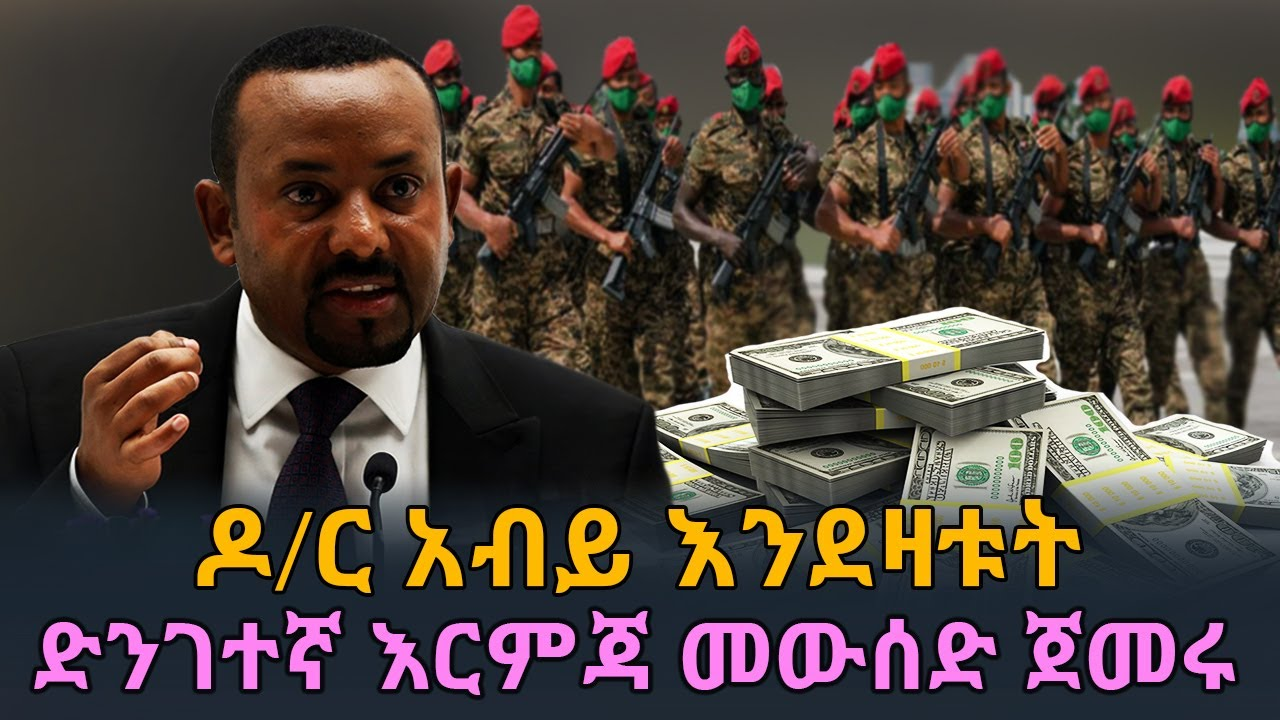 Ethiopia: ዶ/ር አብይ እንደዛቱት ድንገተኛ እርምጃ መውሰድ ጀመሩ!! | Ethiopian Birr