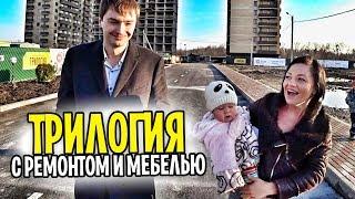 Квартиры в Краснодаре в ЖК Трилогия. Квартиры с ремонтом и мебелью от застройщика.