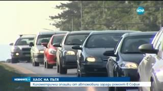 Үлкен кідіріп жөндеу жұмыстарына Цариградско шоссе - Новости на Жаңа (01.06.2015)