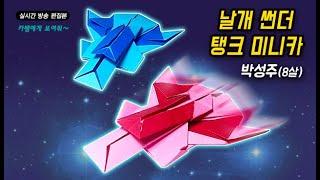 [실시간(편집본) 박성주(8살)]_날개 썬더 탱크 미니…