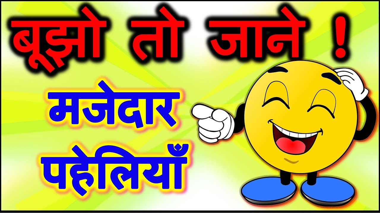 Riddles in Hindi with Answers | Bujho to Jane Paheliyan | Common Sense Questions | पहेलियाँ उत्तर सहित