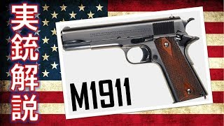 ゆっくり実銃解説「M1911 コルト・ガバメント」