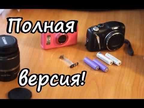 Фотоаппарат CANON NIKON не доедает батарейки аккумуляторы (полная версия)