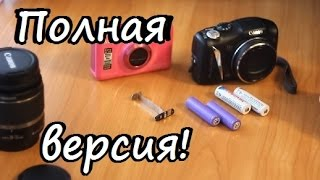 Фотоаппарат CANON NIKON не доедает батарейки аккумуляторы (полная версия)(, 2015-10-30T18:20:53.000Z)