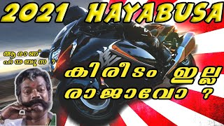2021 Hayabusa . The king of superbikes. Detailed review about the third generation, malayalam