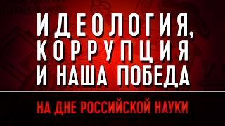 Идеология, коррупция и наша победа