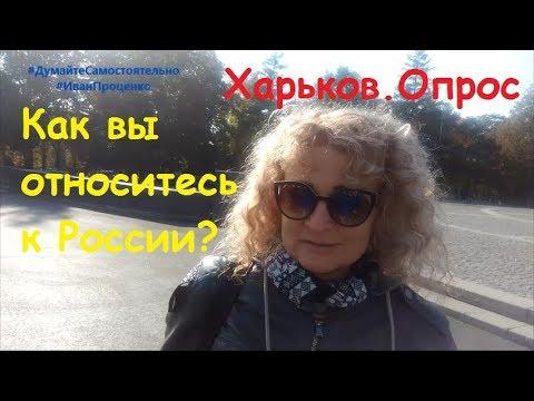 Харьков Как вы