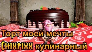 Chixpixx кулинарный. Торт моей мечты и 20.000 подписчиков