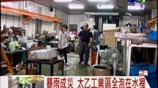 積水終於退! 台南工業區忙清淤 Mp3