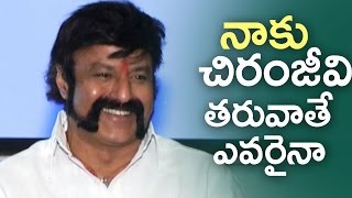 Balakrishna About His Friendship With Chiranjeevi | We Are Very Close | TFPC