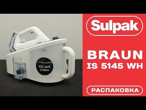 Гладильная система Braun IS 5145 WH распаковка (www.sulpak.kz)